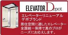 エレベーターデポ