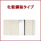 化粧鋼板タイプ